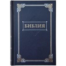 Библия 042 цвет: синий (тиснение, золотая рамка)