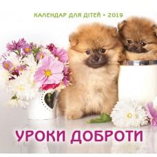 """Календар 2019 Дитячий """"Уроки доброти"""""""