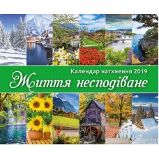 "Календар 2019 Надихаючий ""Життя несподіване"" Великий формат"