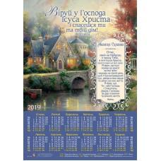 """Календар плакатний малий 2019 """"Віруй у Господа Ісуса Христа"""". Дії 16:31"""