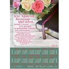 """Календар плакатний малий 2019 """"Ісус Христос - Господар цієї оселі..."""" Івана 15:4-5"""