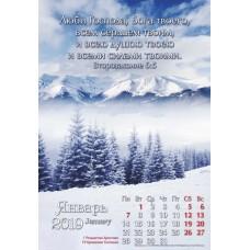 """Календарь 2019 """"Люби Господа, Бога твоего"""". Большой формат"""