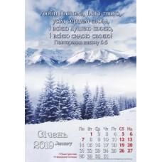 "Календар 2019 ""Люби Господа, Бога твого"" Великий формат"