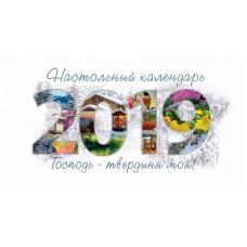 """Календарь 2019 настольный """"Господь - твердыня моя!"""" РУС"""