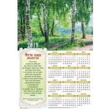 """Календарь плакатный большой 2019 """"Молитва Отче наш"""""""