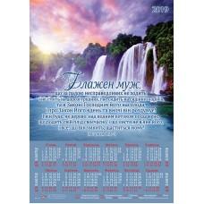 """Календар плакатний малий 2019 """"Блажен муж, що за радою несправедливих не ходить..."""" Пс. 1:1-3)"""