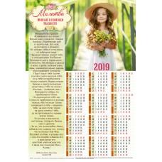 """Календарь плакатный большой 2019 """"Молитва Живый в помощи Вышнего"""" Псалом 90"""