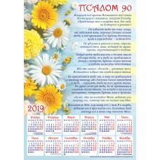 """Календарь плакатный большой 2019 """"Псалом 90"""""""