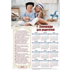 """Календарь плакатный большой 2019 """"Заповеди для родителей"""""""