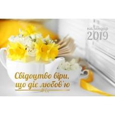 """Календар 2019 настільний """"Свідоцтво віри, що діє любов'ю"""" УКР"""