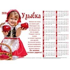 """Календарь плакатный малый 2019 """"Улыбка!"""""""