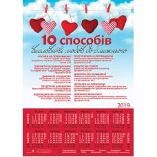 """Календар плакатний малий 2019 """"10 способів висловити любов ближньому"""""""