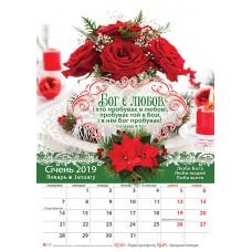"""Календар 2019 """"Бог є любов"""" Великий формат"""