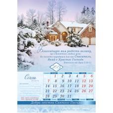 "Календар 2019 ""Добра звістка Святого Письма"" Великий формат"