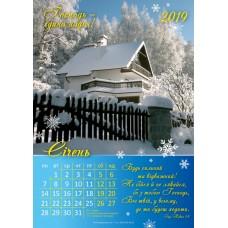 """Календар 2019 """"Господь - єдина надія!"""" Великий формат"""