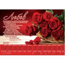 """Календар плакатний великий 2018 """"Любов довготерпить..."""""""
