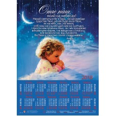 "Календар плакатний великий 2018 ""Отче наш. Молитва Господня"""