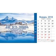 """Календарь 2018 настольный """"Бог есть любовь"""" РУС"""