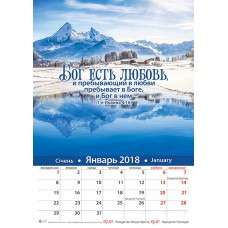 """Календарь 2018 """"Бог есть любовь"""" Большой формат"""