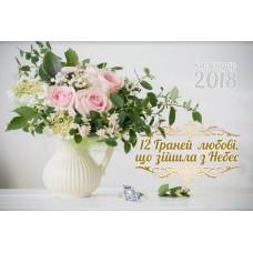 """Календар 2018 """"12 Граней любові, що зійшла з Небес"""""""