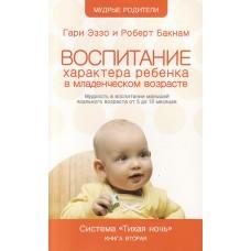 Тихая ночь. Воспитание характера ребёнка в младенческом возрасте. Книга 2. Гари Эззо и Роберт Букнам