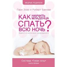 Тихая ночь. Как научить младенца спать всю ночь Книга 1. Гари Эззо и Роберт Букнам