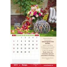 """Календарь 2019 """"Слова Надежды"""" Большой формат"""