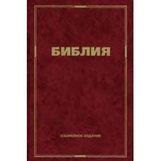 Библия 043. Юбилейное издание.