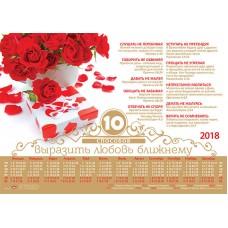 """Календарь плакатный большой 2018 """"10 способов выразить любовь ближнему"""""""