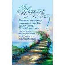 """Открытка одинарная """"Мои мысли - не ваши мысли, ни ваши пути - пути Мои…"""" Исаия 55:8"""