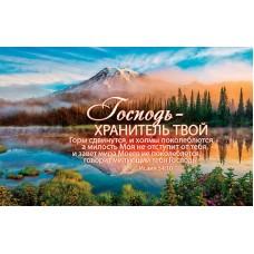 """Открытка одинарная """"Господь - хранитель твой. Горы сдвинутся и холмы поколеблются, -  а милость Моя не отступит от тебя, и завет мира Моего не поколеблется, говорит милующий тебя Господь""""."""