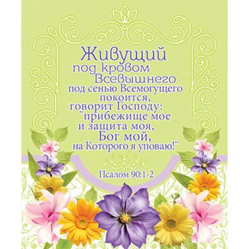 26 псалом открытки