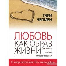 Любовь как образ жизни. Как научиться говорить на языке любви Гэри Чепмен