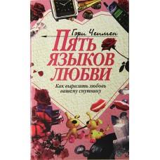 Пять языков любви. Как выразить любовь вашему спутнику Гэрри Чепмен.