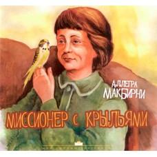 Миссионер с крыльями Аллегра МакБирни
