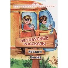 Автобусные рассказы. Наталья Попова