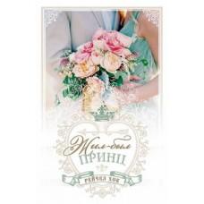 """Жил-был принц серия """"Королевские свадьбы"""" Книга 1 Рейчел Хок"""