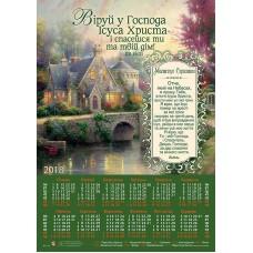 """Календар плакатний малий 2018 """"Віруй у Господа Ісуса Христа"""""""
