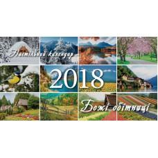 """Календар 2018 настільний """"Божі обітніці"""""""