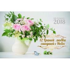 """Календарь 2018 настольный """"12 граней любви сшедшей с небес"""" РУС"""