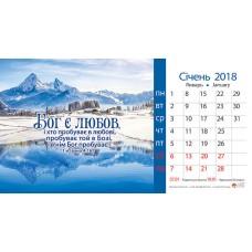 """Календар 2018 настільний """"Бог є любов"""""""