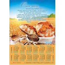 """Календар плакатний малий 2018 """"Отче наш"""" Молитва Господня. Хліб"""