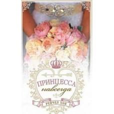 """Принцесса навсегда серия """"Королевские свадьбы"""" Книга 2 Рейчел Хок"""