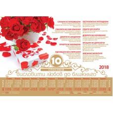 """Календар плакатний малий 2018 """"10 способів висловити любов ближньому"""""""