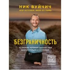 Безграничность. 50 уроков, которые сделают тебя возмутительно счастливым Ник Вуйчич