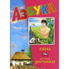 Азбука детская христианская (рус.)