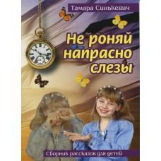 Не роняй напрасно слезы.... Сборник рассказов для детей. Тамара Синькевич