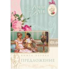 Предложение (Английский сад. Книга 1) Лори Вик