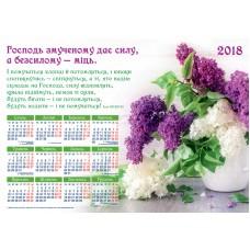 """Календар плакатний великий 2018 """"Господь змученому дає силу!"""""""