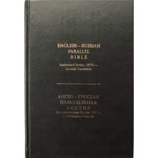 Библия Англо-Русская Параллельная. Синодальный перевод и New King James Version